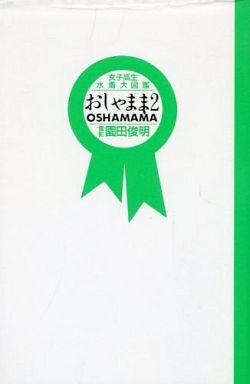【中古】女性アイドル写真集 おしゃまま2 女子高生水着大図鑑