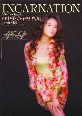 【中古】女性アイドル写真集 田中美奈子写真集 INCARNATION