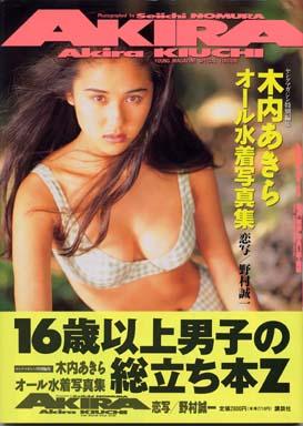 【中古】女性アイドル写真集 木内あきらオール水着写真集 AKIRA