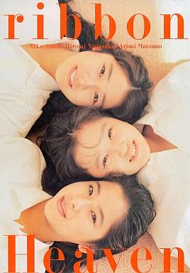 【中古】女性アイドル写真集 写真集 ribbon Heaven