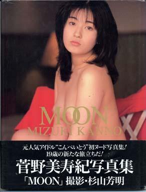 【中古】女性アイドル写真集 菅野美寿紀写真集 MOON