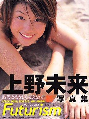 【中古】女性アイドル写真集 上野未来初写真集 Futurism