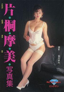【中古】女性アイドル写真集 片桐摩美写真集