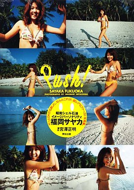 【中古】女性アイドル写真集 福岡サヤカ写真集 Push!