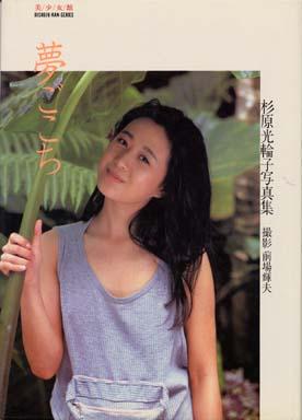 【中古】女性アイドル写真集 杉原光輪子写真集 夢ごこち 美少女館シリーズ13