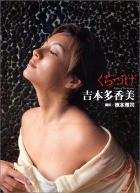 【中古】女性アイドル写真集 吉本多香美 くちづけ