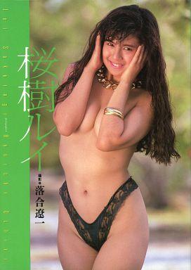 【中古】女性アイドル写真集 桜樹ルイ Lui Sakuragi
