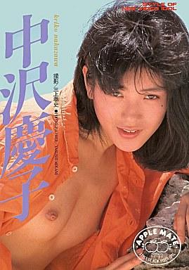 【中古】女性アイドル写真集 アップルメイト(3)中沢慶子