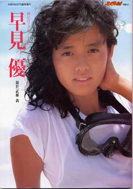 【中古】女性アイドル写真集 ARENA37℃臨時増刊 早見優 裸足のフェアリー・テール