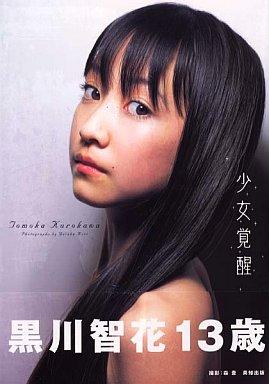 黒川智花の画像 p1_25