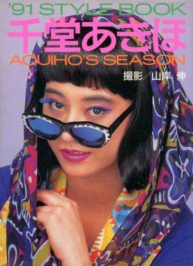 【中古】女性アイドル写真集 千堂あきほ '91STYLE BOOK AQUIHO'S SEASON