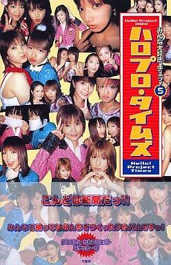 【中古】女性アイドル写真集 みんな大好き、チュッ!(5)ハロプロ・タイムズ