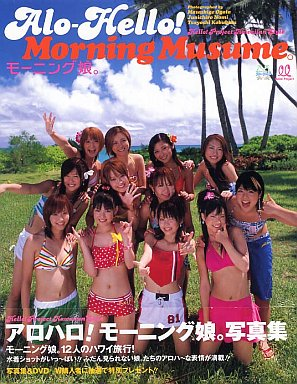 【中古】女性アイドル写真集 アロハロ! モーニング娘。写真集