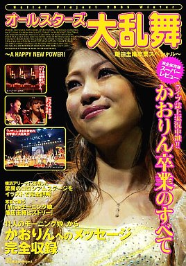 【中古】女性アイドル写真集 Hello!Project 2005 WINTER A HAPPY NEW POWER オールスターズ大乱舞