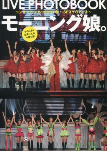 【中古】女性アイドル写真集 モーニング娘。ライブ写真集 2007春 SEXY 8 ビート