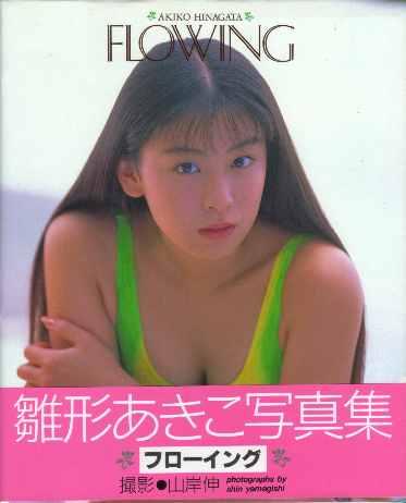【中古】女性アイドル写真集 雛形あきこ写真集 FLOWING
