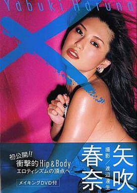 【中古】女性アイドル写真集 矢吹春奈写真集 X