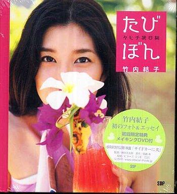 【中古】女性アイドル写真集 たびぼん タヒチ旅日誌  竹内結子