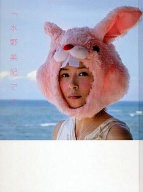 【中古】女性アイドル写真集 水野美紀写真集 「水野美紀です。」