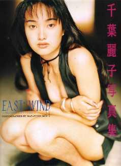 黒髪の千葉麗子さん