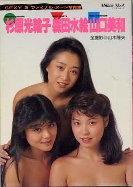 【中古】女性アイドル写真集 SEXY3ファイナルヌード写真集 杉原光輪子・森田水絵・山口美和