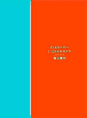 【中古】男性写真集 福山雅治写真集 f5.6のハロー 1/125のサヨナラ