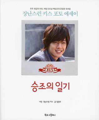 【中古】男性写真集 韓国ドラマ「イタズラなキス」フォトブック (韓国版)