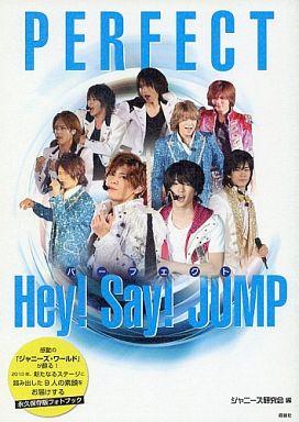 【中古】男性写真集 パーフェクト Hey! Say! JUMP