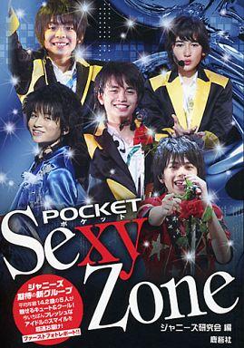 【中古】男性写真集 ポケットSexy Zone