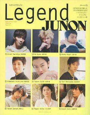 【中古】男性写真集 別冊JUNON Legend JUNON 2014
