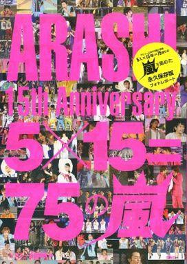 【中古】男性写真集 ARASHI 15th Anniversary 5×15=75の嵐-PHOTOGRAPH REPORT