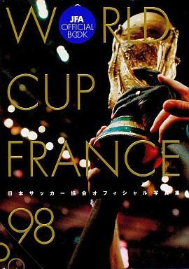 【中古】男性写真集 日本サッカー協会オフィシャル写真集 WORLD CUP FRANCE 98