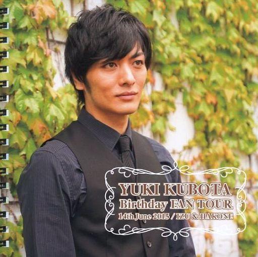 【中古】男性写真集 久保田悠来写真集 YUKI KUBOTA Birthday FAN TOUR 14th June 2015/IZU & HAKONE