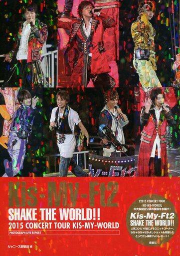 【中古】男性写真集 Kis-My-Ft2 SHAKE THE WORLD!!