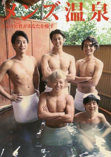 【中古】男性写真集 メンズ温泉