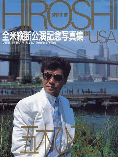 【中古】男性写真集 五木ひろし全米縦断公演記念写真集 HIROSHI IN USA