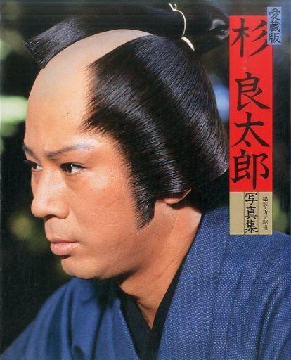 【中古】男性写真集 愛蔵版 杉良太郎写真集