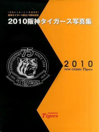 【中古】男性写真集 阪神タイガース創立75周年記念 阪神タイガース写真集 月刊タイガース2010年7月増刊号