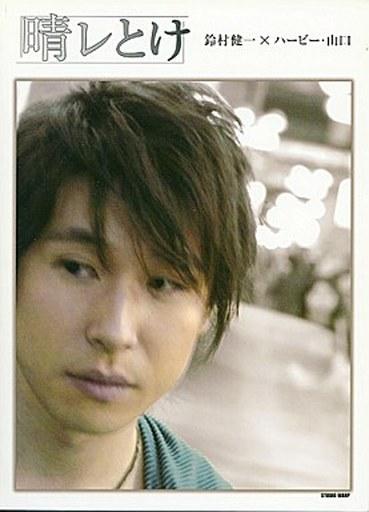 【中古】男性写真集 通販特典付)生写真欠)鈴村健一×ハービー・山口 晴レとけ