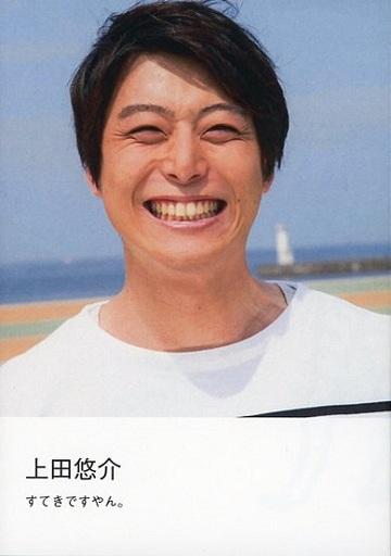【中古】男性写真集 上田悠介 フォトブック すてきですやん(文庫版)