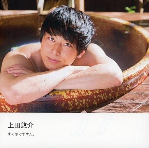 【中古】男性写真集 上田悠介 フォトブック すてきですやん(A5スクエア版)