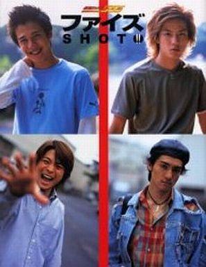 【中古】男性写真集 仮面ライダー555 ファイズ SHOT!!