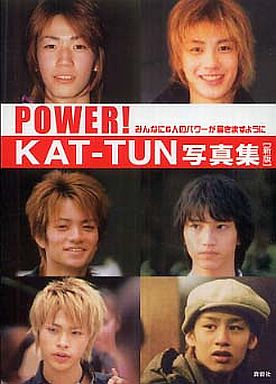 【中古】男性写真集 KAT-TUN写真集 POWER! みんなに6人のパワーが届きますように