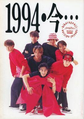 【中古】男性写真集 光GENJI 1994・今… ジャニーズマガジン特別編集