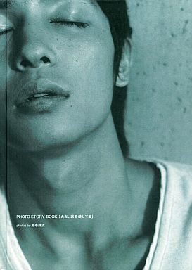 【中古】男性写真集 玉木宏 PHOTO STORY BOOK 「ただ、君を愛してる」