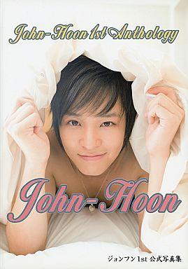 【中古】男性写真集 ジョンフン1st.公式写真集 John-Hoon Anthology