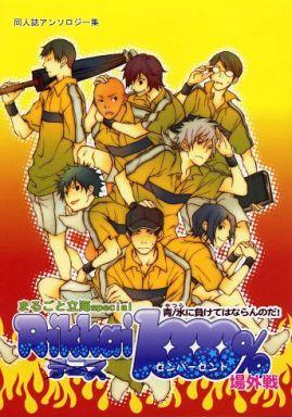 【中古】ボーイズラブコミック <<テニスの王子様>> Rikkai 1000% 場外戦 まるごと立海special 青/氷に負けてはならんのだ! / 赤影/アカリ/いさか十五郎/掛橋かなみ/きぎたつみ他