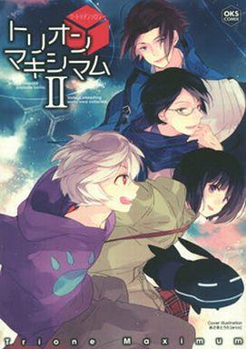 【中古】ボーイズラブコミック <<少年ジャンプ>> トリオンマキシマム II