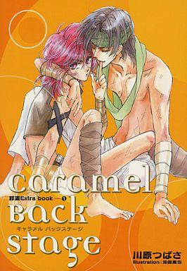 【中古】ボーイズラブコミック ☆)邪道 Extra book(1) Caramel Back Stage / 川原つばさ/沖麻実也