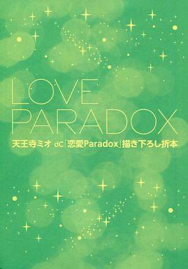 【中古】ボーイズラブコミック ☆)LOVE PARADOX 「恋愛Paradox」描き下ろし折本 / 天王寺ミオ
